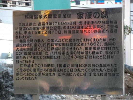 Ieyasu no Yu : 家康の湯