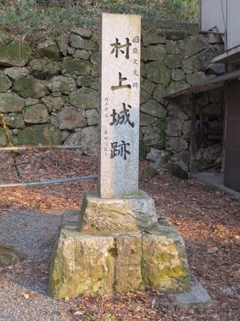 村上城跡 石碑