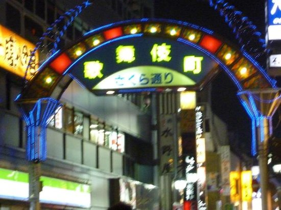 Kabukicho: 「欲望の迷宮都市」 歌舞伎町