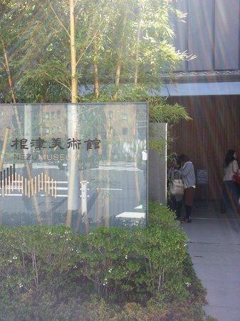 Nezu Museum: 入り口