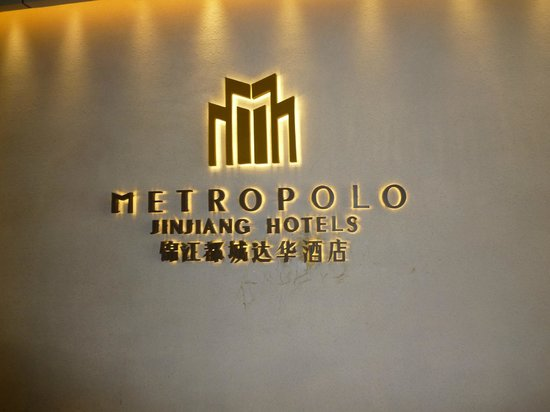 Jinjiang MetroPolo Hotel Classiq Shanghai Jing An Temple: ホテルの銘板です
