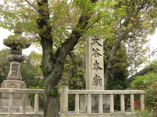 Otani Hombyo : 五条坂からすぐ