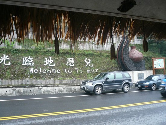 三地门乡文化馆