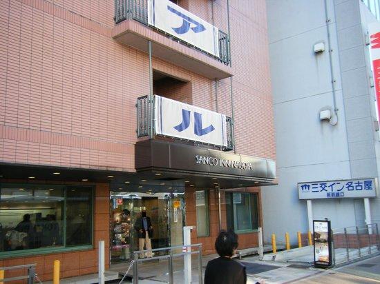 Sanco Inn Nagoya Shinkansenguchi : 名古屋駅に非常に近い