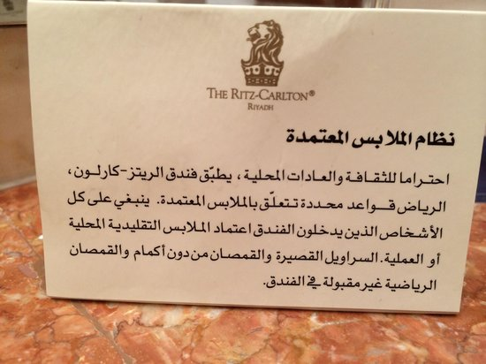 The Ritz-Carlton, Riyadh : Stupid rules - shorts, sportswear are not allowed in public areas ( lobby - restaurants )