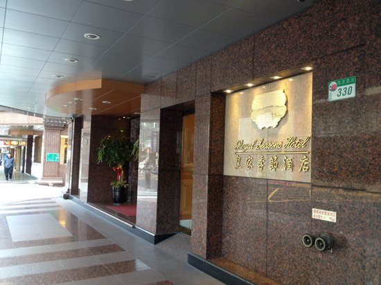 Royal Seasons Hotel Taipei Nanjing West: 外観