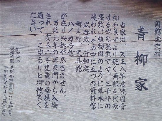 Aoyagi Samurai Manor : 看板