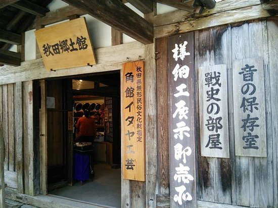 Aoyagi Samurai Manor Museum : 秋田郷土館