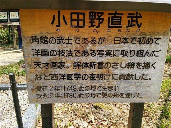 Aoyagi Samurai Manor Museum: 小田野直武