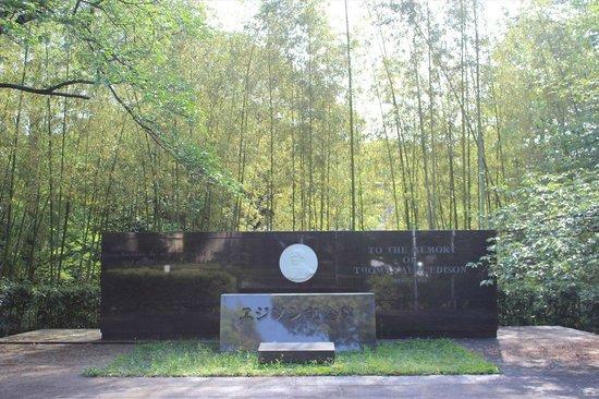 Iwashimizu Hachimangu: エジソン記念碑
