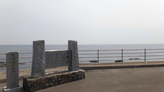 白神岬(北海道最南端の岬)