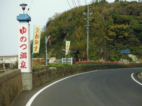 Yunotsu Onsen: 温泉津温泉(入口)