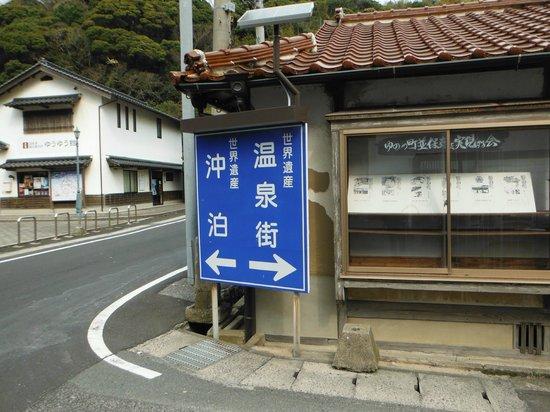 Yunotsu Onsen: 温泉津温泉(温泉街入口看板)