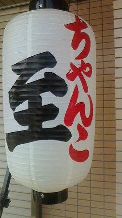 Chanko Itaru