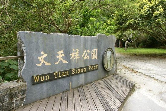 Tianxiang Scenic Are: 文天祥公園の記念碑