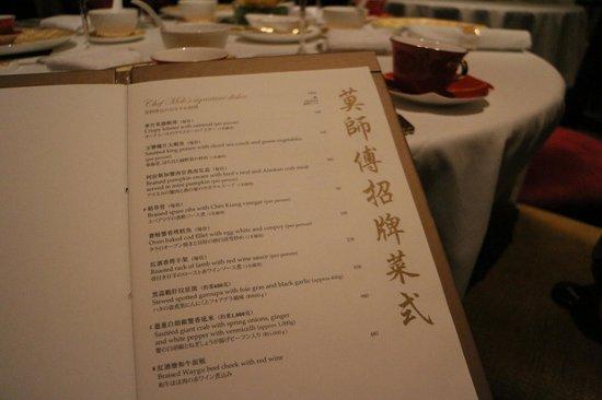 Shang Palace : Menu