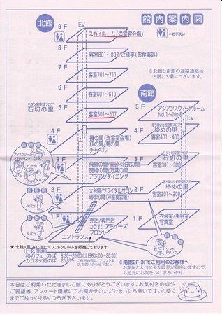 Hotel Seiryu : 館内案内