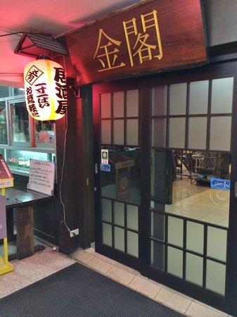 Kinkaku: お店の入り口