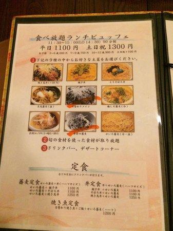 Sumiyaki Gonpachi Azamino: お昼のランチメニュー