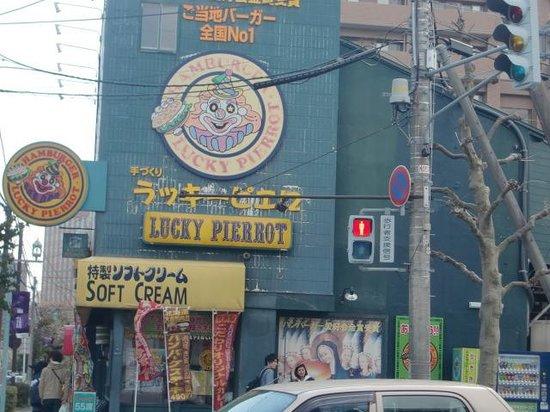 Lucky Pierrot Goryokaku Parkmae: 五稜郭タワーの近くです。