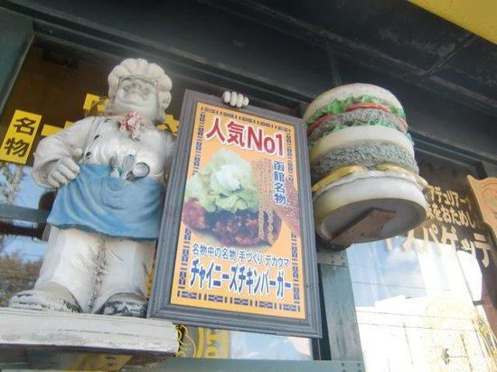 Lucky Pierrot Goryokaku Parkmae : とっても派手な店内・外観です