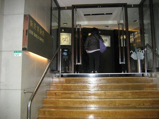 New World Hotel: ホテルの入口は階段なので荷物はリフト必要です。