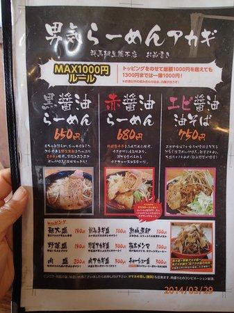Otokogi Ramen Akagi Gunma Kiryu General Main Store : メニュー