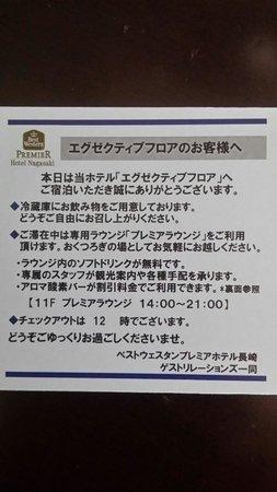 The Hotel Nagasaki BW Premier Collection: 時間間に合わず、ラウンジ使えなかった(  TДT)