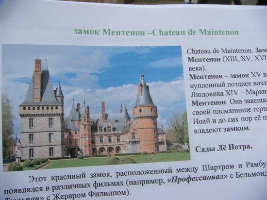 Château de Maintenon : Замок Ментенон Chateau de Maintenon