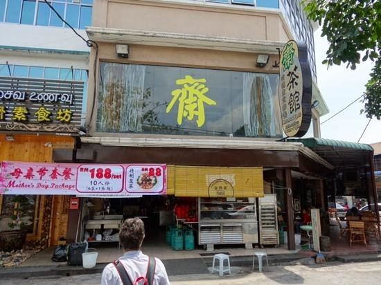 Tow Boo Kong Temple Butterworth: great resaurant directly opposite Tow Boo Kong