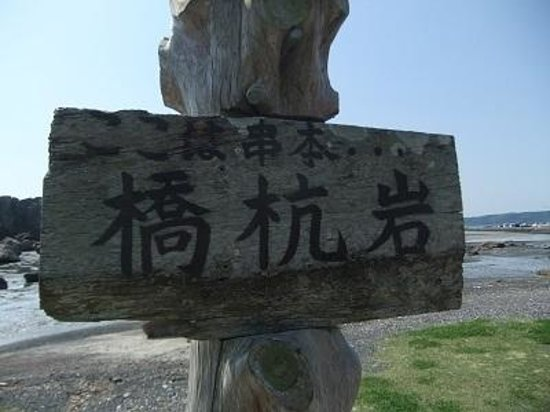 Hashigui Rock: 橋杭岩02