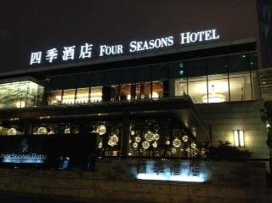 Four Seasons Hotel Shanghai at Pudong: Four Season's Pudong