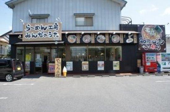 Ramen Studio Minnano Uta Sukagawa Photo
