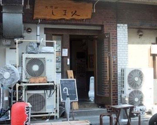 Foto de Shimasaka