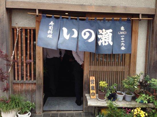 Sushiryori Inose: Front of restaurant