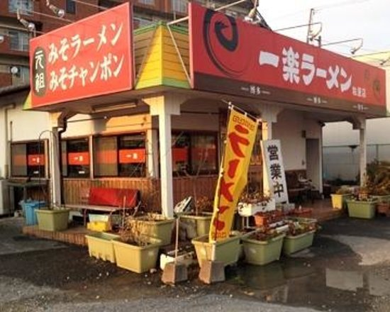 Resultado de imagen para ichiraku ramen