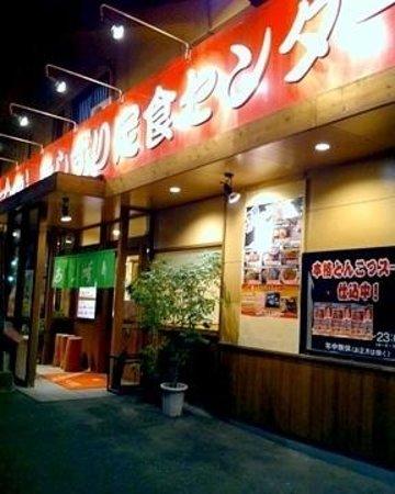 Ashizuri Teishoku Center Photo