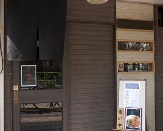 Homemade Noodle Hokiboshi Akabane Ekima Image