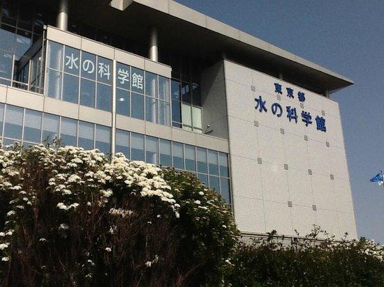 Tokyo Water Science Museum: 水の科学館