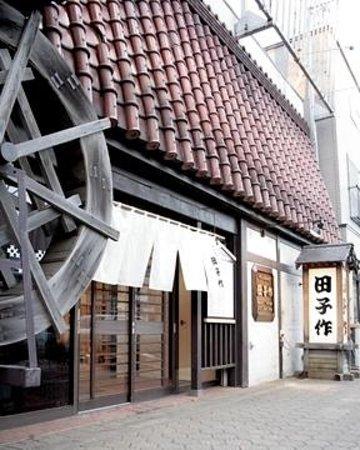Tagosaku Photo