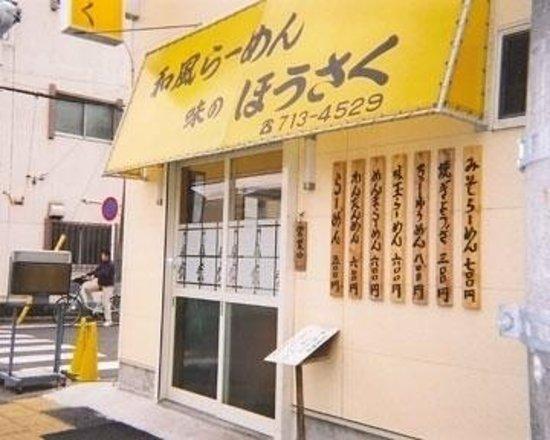 Aji no Hosaku Photo