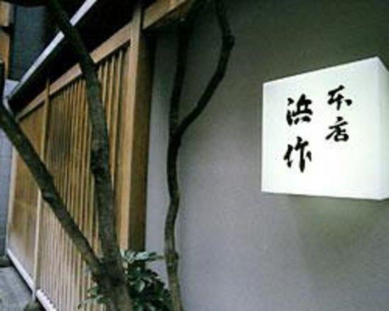 Foto de Honten Hamasaku