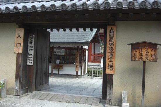 Yakushiji Temple: 薬師寺伽藍入り口