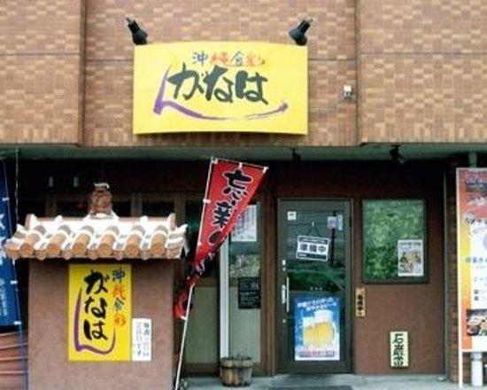 Okinawa Shokusai Ganahan Tamado Main Store Photo