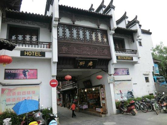 Old Street Hotel: 概観 老街の門