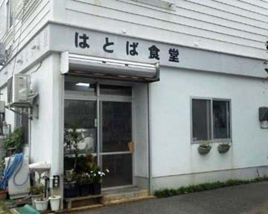 Hatoba Shokudo Photo