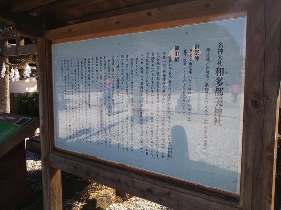 Watatsumi Shrine: 13.10.12【和多都美神社】由来