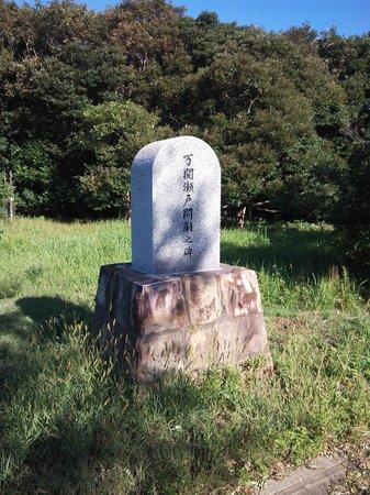 Manzekiseto: 13.10.12【万関瀬戸】石碑