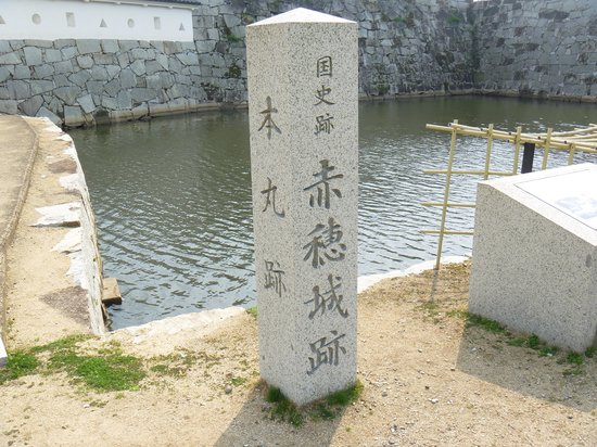 Remains of Ako Castle: 国史跡「赤穂城跡」