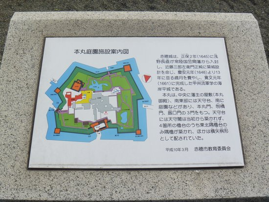 Remains of Ako Castle: 「本丸庭園施設案内図」